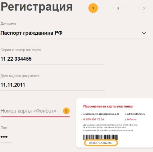 Регистрация карты